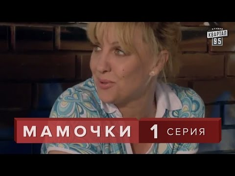 Сериал  Мамочки   1 серия. Лирическая комедия мелодрама в HD (16 серий)