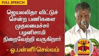 TN Deputy CM O Panneerselvam's Speech at MGR Centenary Celebration in Salem | Thanthi TV