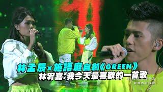 林孟辰x施語庭自創《GREEN》 林宥嘉:我今天最喜歡的一首歌| 聲林之王 Jungle Voice