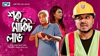 Shock Circuit Love | Bangla Comedy Natok | Mishu Sabbir | Nabila Islam | Mahfuz Islam | Odhora Nadi