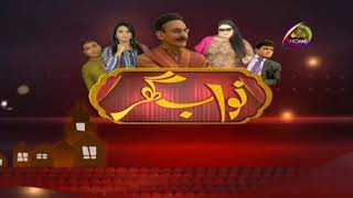 Nawab Ghar Episode No.06 Full HD | PTV HOME