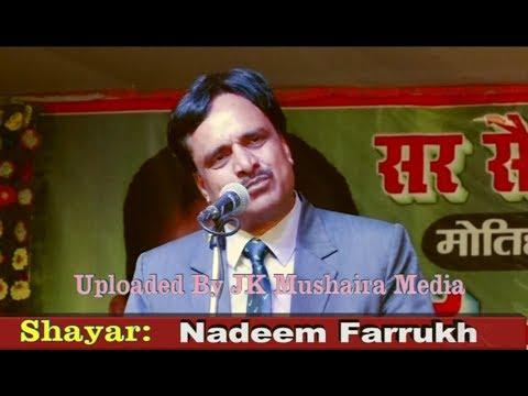 Nadeem Farrukh All India Mushaira Motihari Bihar 2017 Con. Mohibbul Haque Motihari