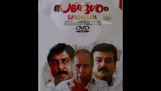 House Full - Sandesam 1991:Full Malayalam Movie