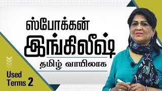 Spoken English Through Tamil | Most Commonly used Terms 2 | Learn English Grammar