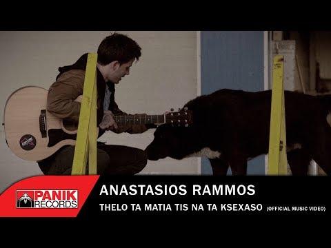 Αναστάσιος Ράμμος - Θέλω Τα Μάτια Της Να Τα Ξεχάσω - Official Music Video