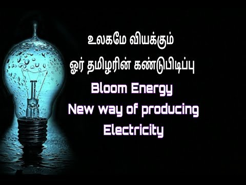 Bloom energy | New tech for electricity | Tamilan invention