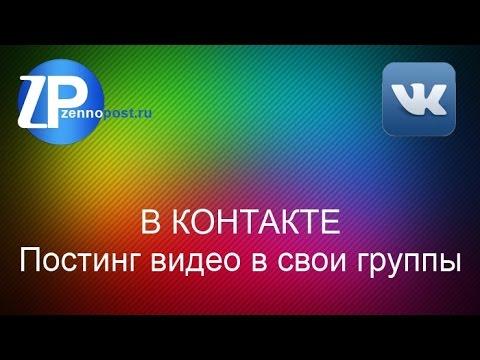 Постинг видео в свои группы VK