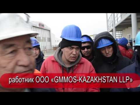В Актау работники компании ООО «GMMOS-KAZAKHSTAN LLP» второй день не приступают к работе