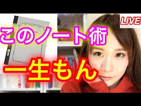 【仕事】【コツ】【ノート術】…関連最新動画