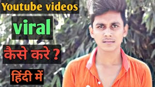 Youtube video viral kaise kare | How To Viral YouTube Video in 2018 Best hindi