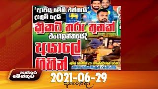 Paththaramenthuwa - (2021-06-29) | ITN