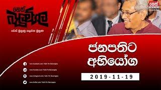 Neth Fm Balumgala  2019-11-19