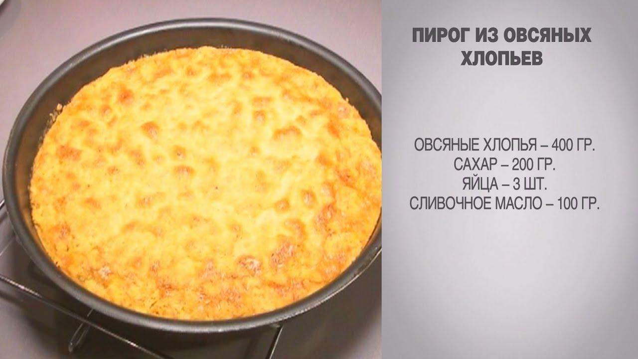 Блюда из овсяных хлопьев рецепты