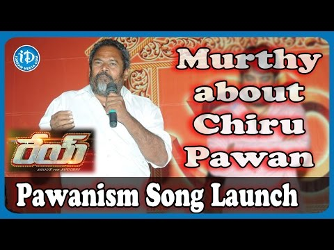 Rey Movie Pawanism Song Launch | Narayana Murthy about Chiranjeevi and Pawan Kalyan