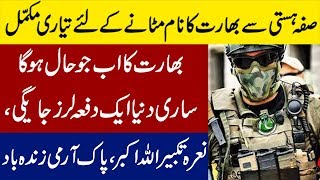 Pakistan is Ready For Fight With India - Fight Between Pakistan and India