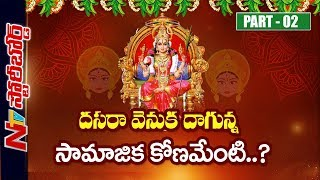 History and Significance Of Dussehra Festival in India | Story Board 02 | NTV