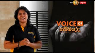 Voice of Gammadda Sirasa TV 1st September 2019
