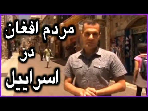 AFGHANISTAN, مردم افغان در اسراييل