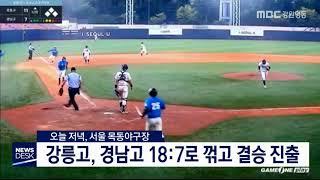 강릉고, 경남고 대파하고 결승 진출