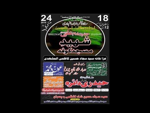 Live Matamdari 18 Ramzan 2019 Darbar Chan Chirag RWP
