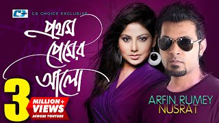 Prothom Premer Alo | Arfin Rumey | Nusrat | Bhalobashi | Bangla Hits Music Video