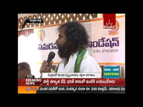 Hindu Darma pracharam Classes In Nelloore    08-05-2016    Bhaarattoday