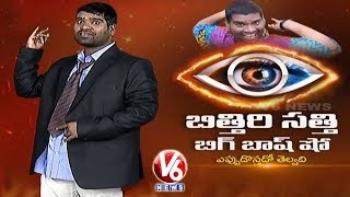 Bithiri Sathi Big Boss Show | Sathi Imitates Tollywood Actors | Teenmaar News