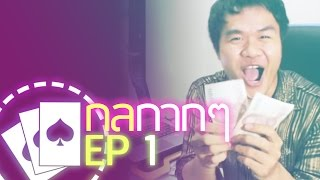 Bie The Ska - กลกากๆ Magic Tricks Ep.1