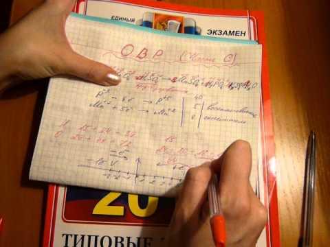 егэ по химии с часть с: