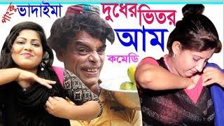 দুধের ভিতর আম l পাংকু ভাদাইমা | Vadaima New Koutuk l Bangla Comedy Video l Bangla Funny Video 2018