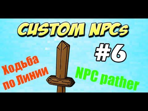 Как сделать чтобы npc ходил