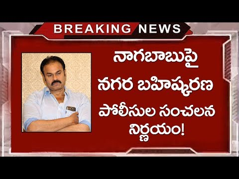 Breaking News: Police going to Plan Nagababu Expulsion | Kathi Mahesh Lord Sri Rama |YOYOCineTalkies
