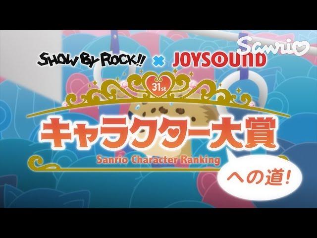 【社会人編】SHOW BY ROCK!!×JOYSOUND 目指せ!サンリオキャラクター大賞上位独占するにゃ♪歌え !! SHOW BY ROCK!!キャンペーン
