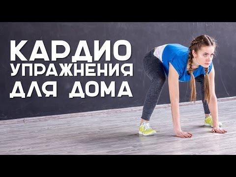Кардио упражнения для дома [Workout | Будь в форме]