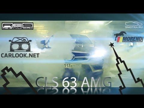 Тест-драйв от Давидыча #7 / MERCEDES CLS 63 AMG