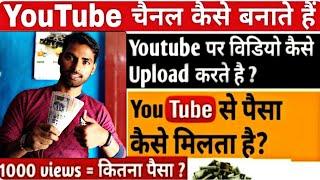 मोबाइल से YouTube Channel कैसे बनाये , अपना चैनल बनाये और पैसे कमाये