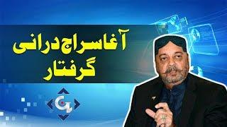 NAB arrests Sindh Assembly speaker Agha Siraj Durrani | GTV News