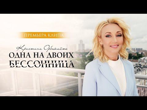 КРИСТИНА ОРБАКАЙТЕ ОДНА НА ДВОИХ БЕССОННИЦА 0+ (OFFICIAL VIDEO)