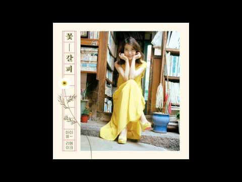 01. IU - My Old Story (나의 옛날이야기) [IU - Flower Bookmark (Special Album)]