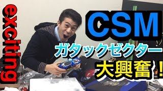 [exciting!!]complete selection modification gatack zector 興奮開封 ガタックゼクター コンセレ CSM リアルクロックアップで次の動画w