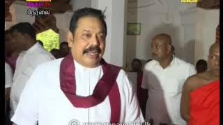 2020-02-02 | Nethra TV Tamil News 7.00 pm