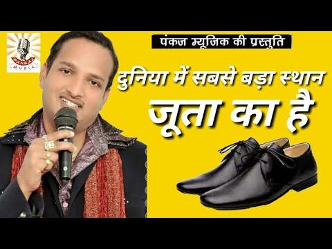 दुनिया में सबसे बड़ा स्थान जूता का है,दिवाकर द्विवेदी का सबसे हिट, मजा करब परधानी मा,Pankaj Music