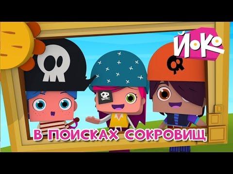 ЙОКО и его друзья 👫 - Мультфильм для детей - В поисках сокровищ - Веселые приключения верных друзей