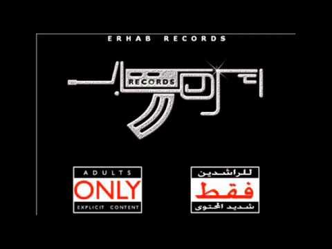 erhab records - RASAK 3ELE
