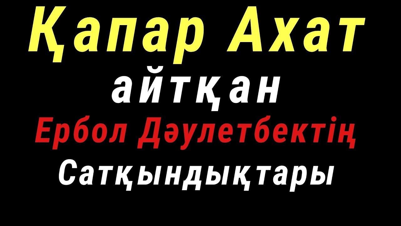 Қапар Ахат айтқан Ербол Дәулетбектің Сатқындықтары