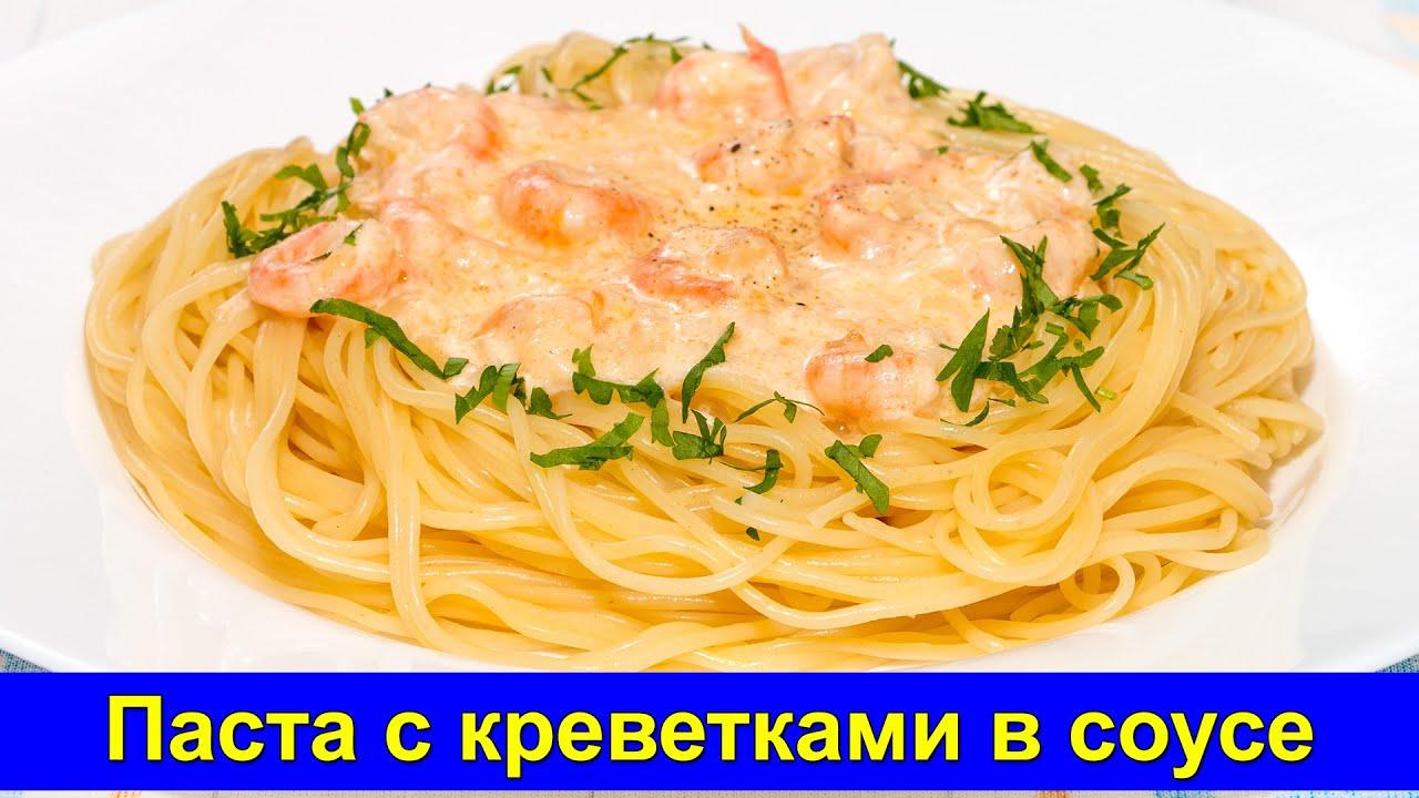 Паста сливочная с креветками рецепт