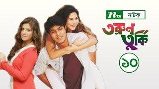 New Drama Torun Turkey (তরুণ তুর্কি) | Episode 10 | Nayem, Sporshia, Tawsif, Nova | NTV Bangla Natok