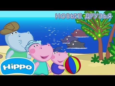 Семья Гиппо - Новые друзья (серия 6) ⭐ Самые новые мультфильмы 2018!