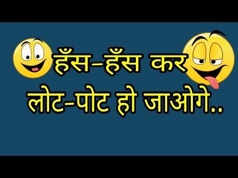 Funny Jokes ka khazana-चुटकुले हिन्दी में-Jokes in hindi-Funny videos-Chutkule comedy-हिन्दी जोक्स thumbnail
