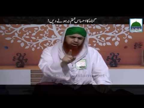 Gunah Ka Ehsaas Khatam Na Hone Dain - Haji Imran Attari